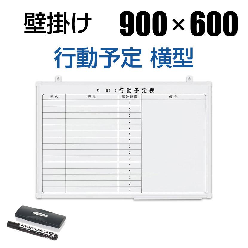 ホワイトボード 行動予定表 壁掛け 15人用 行動予定表 横書き 幅900×高さ600mm スケジュールボード