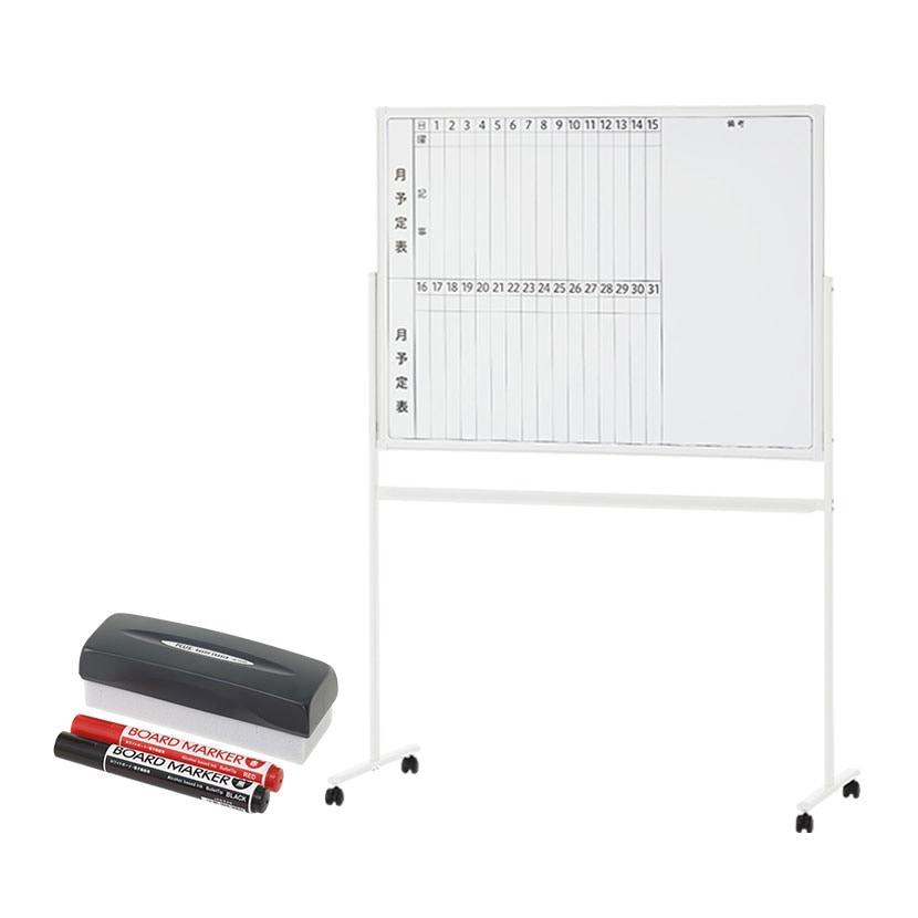 ホワイトボード 脚付き 片面 月予定表 縦書き 幅1200×高さ900mm スケジュールボード カレンダー 白板