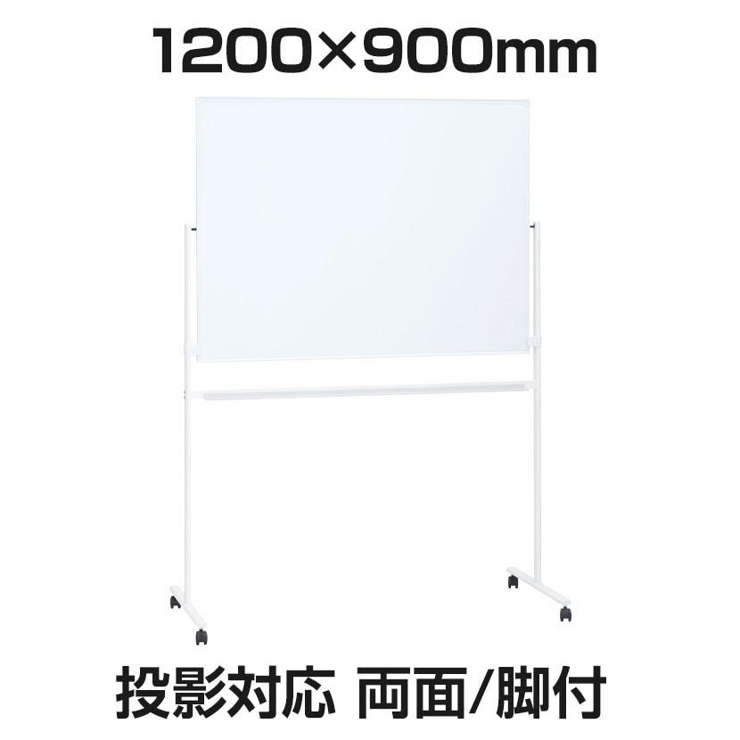 ホワイトボード 脚付き 投影タイプ  両面(投影対応/無地) 1204×904mm マーカーセット付き プロジェクター対応 マグネット対応