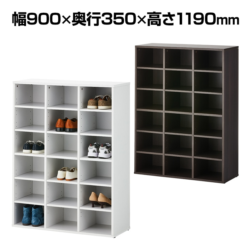 シューズラック 下駄箱 3列6段 18人用 木製 靴箱 幅900×奥行350×高さ1190mm