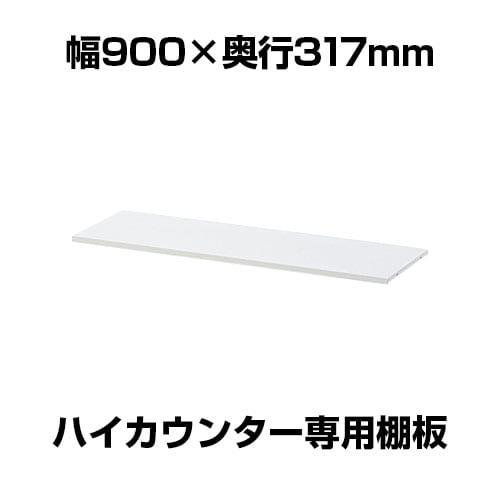 プラス ハイカウンター専用棚板 幅950mm用