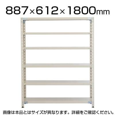 【日本製】プラス PB国産軽量ラック スチールラック 耐荷重150kg/段 天地6段 幅887×奥行612×高さ1800mm