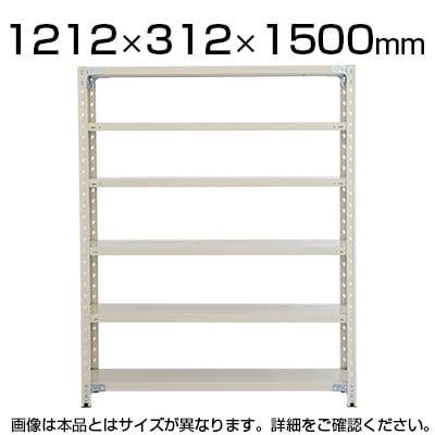 【日本製】プラス PB国産軽量ラック スチールラック ボルトレス 耐荷重150kg/段 天地6段 幅1212×奥行312×高さ1500mm