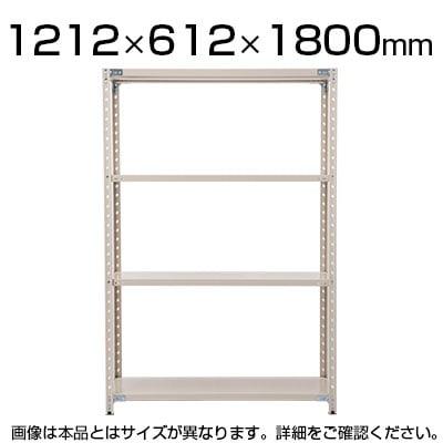 【日本製】プラス PB国産軽量ラック スチールラック 耐荷重150kg/段 天地4段 幅1212×奥行612×高さ1800mm