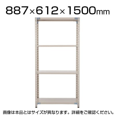 【日本製】プラス PB国産軽量ラック スチールラック 耐荷重150kg/段 天地4段 幅887×奥行612×高さ1500mm