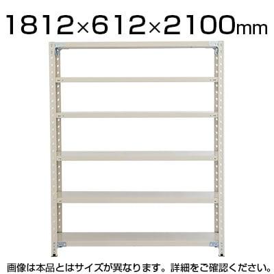 【日本製】プラス PB国産軽量ラック スチールラック 耐荷重150kg/段 天地6段 幅1812×奥行612×高さ2100mm