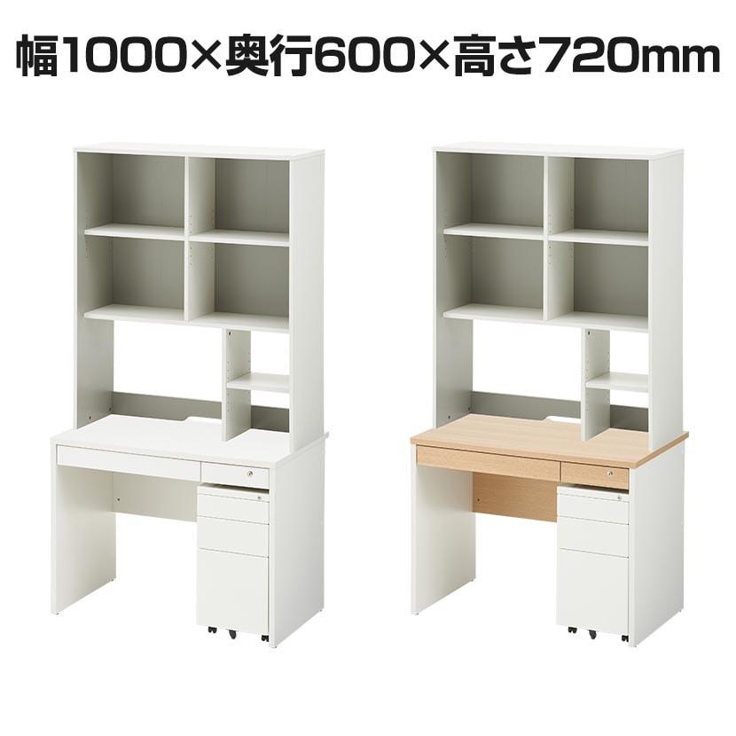 ペスパ システムデスク オフィスデスク 幅1000×奥行600×高さ720mm 引き出し + ワゴン + 机上ラック