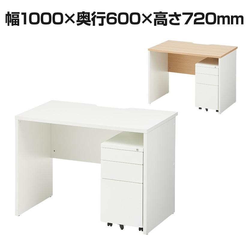 ペスパ システムデスク オフィスデスク 幅1000×奥行600×高さ720mm + ワゴン 3段 幅310mm