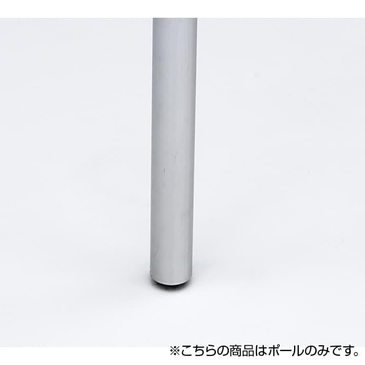 [オプション]PLUS 衝立 EGパネル ポール EG-12AP 高さ1200mm