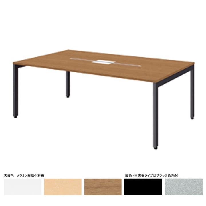 FV-2412M   FV 会議テーブル 幅2400×奥行1200×高さ720mm プラス(PLUS)
