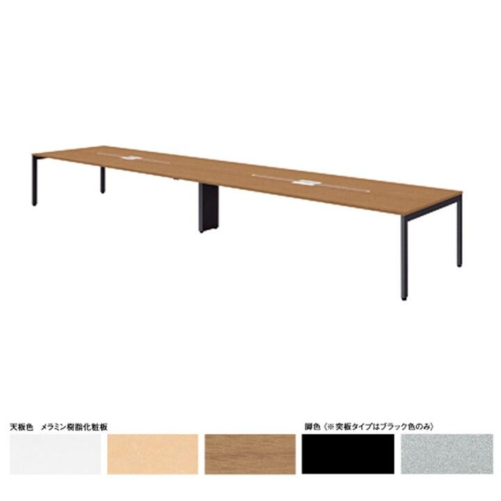 FV-4812M   FV 会議テーブル 幅4800×奥行1200×高さ720mm プラス(PLUS)
