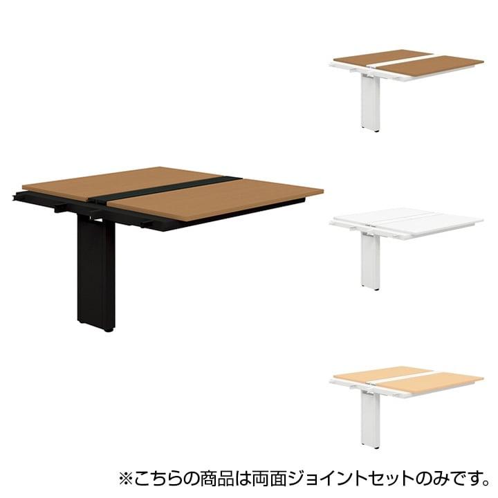 【追加/増設用】PLUS Genelaシリーズ 両面ジョイントセット デスク/テーブル 幅1200×奥行1425×高さ720mm GE-1214WJ