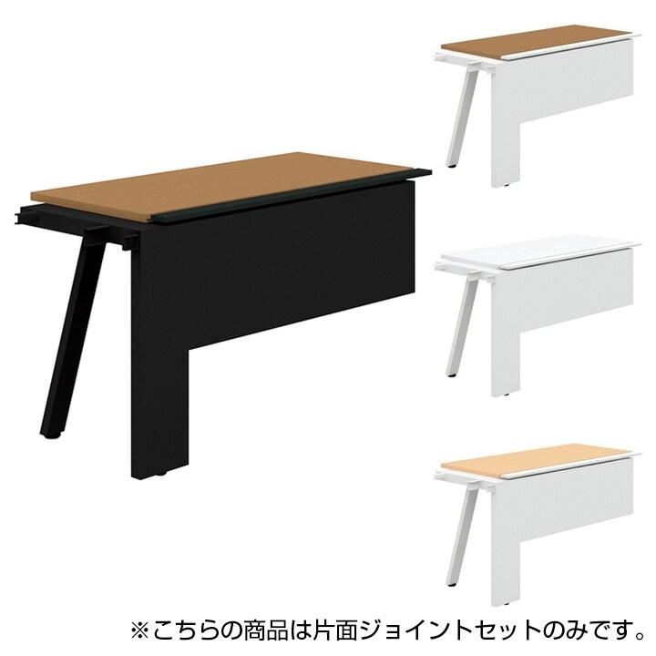 【追加/増設用】PLUS Genelaシリーズ 片面ジョイントセット デスク/テーブル 幅1200×奥行600×高さ720mm GE-126KJ