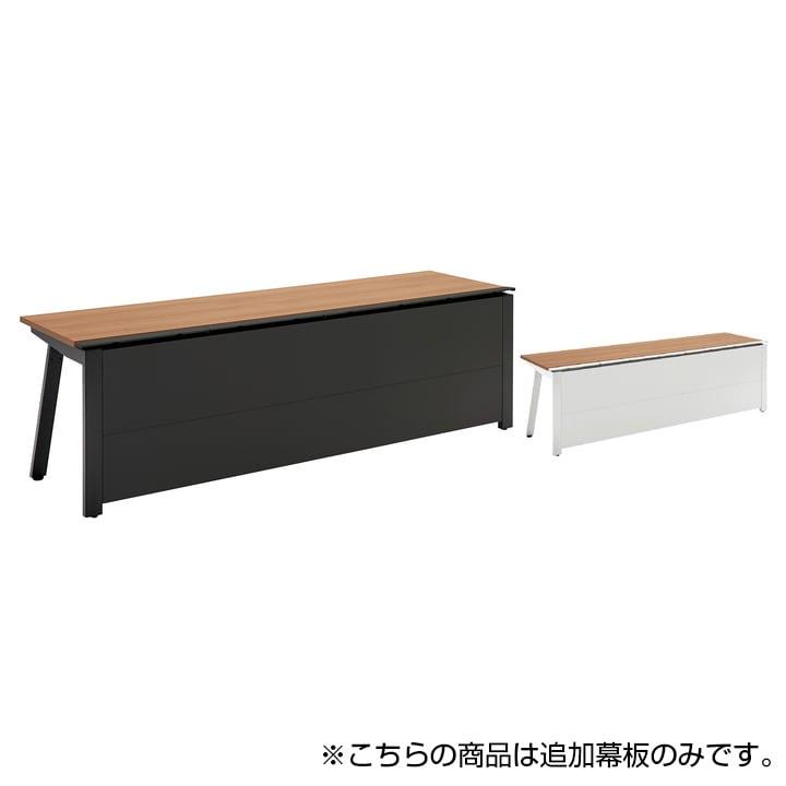 [オプション]PLUS Genelaシリーズ デスク/テーブル 追加幕板 片面 幅1200×高さ290mm GE-12KM