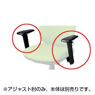 KD-KAA | パソコンチェア アジャスト肘 プラス(PLUS)