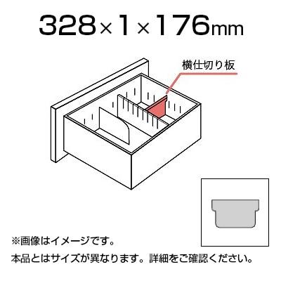 LX-5 横仕切板 L5-ESI-A4Y DGY ダークグレイ W328×D1×H176mm