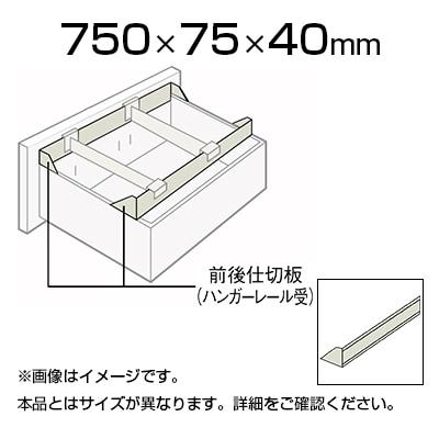 LX-5 前後仕切板 L5-ESI-Y2.1 DGY ダークグレイ W750×D75×H40mm