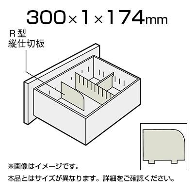 LX-5 縦仕切板 L5-SI-B4A DGY ダークグレイ W300×D1×H174mm