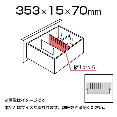 LX-5 縦仕切板 L5-SI-T3 DGY ダークグレイ W353×D15×H70mm