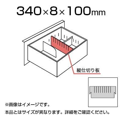 LX-5 縦仕切板 L5-SI-T4 DGY ダークグレイ W340×D8×H100mm