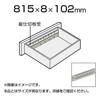 LX-5 縦仕切板受 L5-SI-Y3 DGY ダークグレイ W815×D8×H102mm