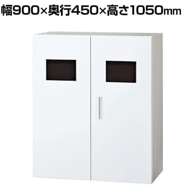 L6-105DX | L6 ダストボックス L6-105DX W4 ホワイト 幅900×奥行450×高さ1050mm プラス(PLUS)