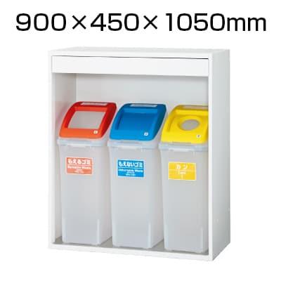 L6-105TX | L6 トラッシュボックス L6-105TX W4 ホワイト 幅900×奥行450×高さ1050mm プラス(PLUS)