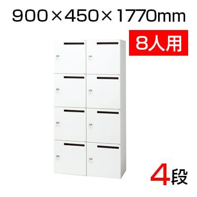L6-180L-8MD | L6 ロッカー L6-180L-8MD W4 ホワイト 幅900×奥行450×高さ1770mm プラス(PLUS)