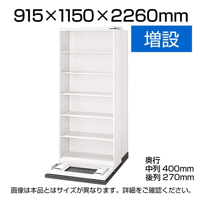 L6-244YH-Z | L6 横移動増列型 L6-244YH-Z W4 ホワイト 幅915×奥行1150×高さ2260mm プラス(PLUS)