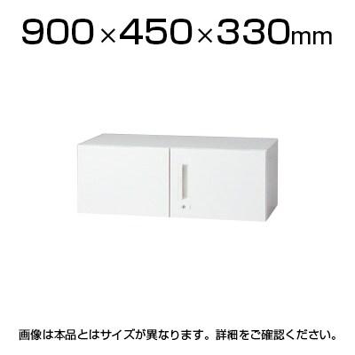 L6-30AR | L6 両開き保管庫 ホワイト 幅900×奥行450×高さ330mm プラス(PLUS)