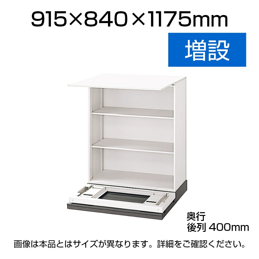 L6-44YL-Z   L6 横移動増列型 L6-44YL-Z W4 ホワイト 幅915×奥行840×高さ1175mm プラス(PLUS)
