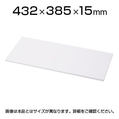 L6 棚板 幅432×奥行385×高さ15mm ホワイト PL-L6-45TTC