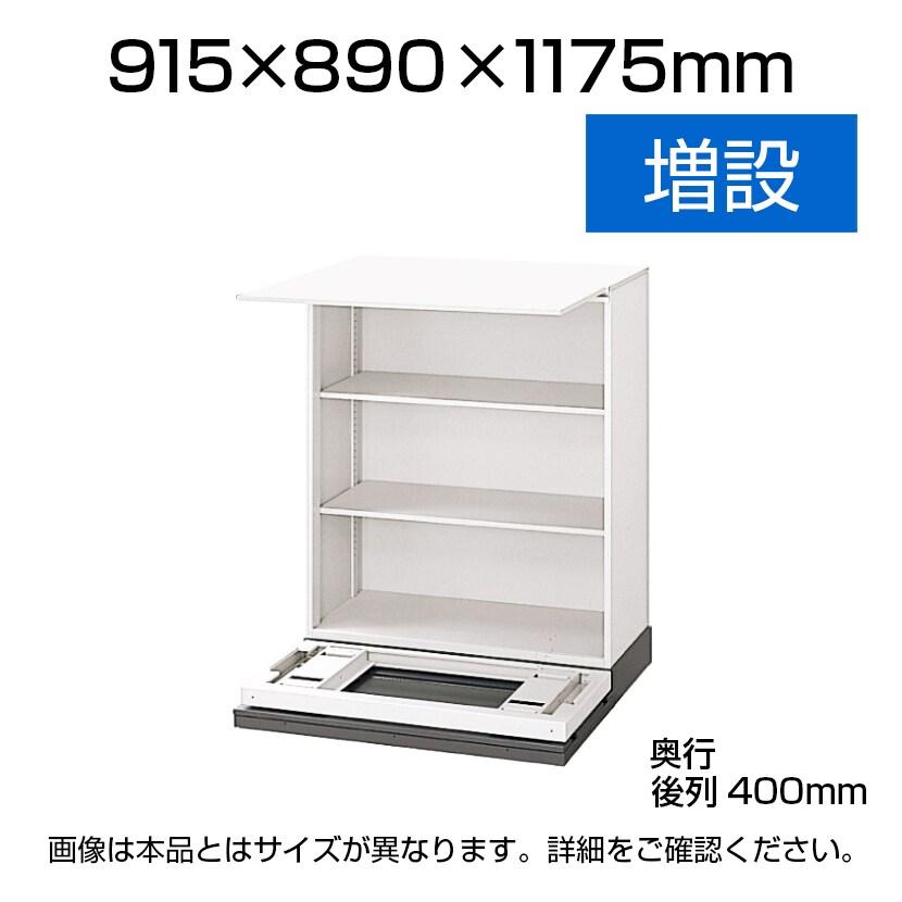 L6-45YL-Z | L6 横移動増列型 L6-45YL-Z W4 ホワイト 幅915×奥行890×高さ1175mm プラス(PLUS)