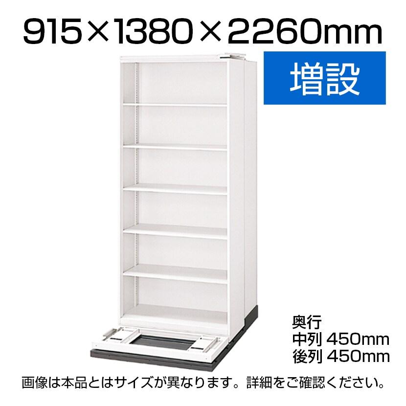 L6-554YH-Z | L6 横移動増列型 L6-554YH-Z W4 ホワイト 幅915×奥行1380×高さ2260mm プラス(PLUS)