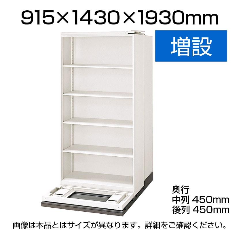 L6-555YM-Z | L6 横移動増列型 L6-555YM-Z W4 ホワイト 幅915×奥行1430×高さ1930mm プラス(PLUS)