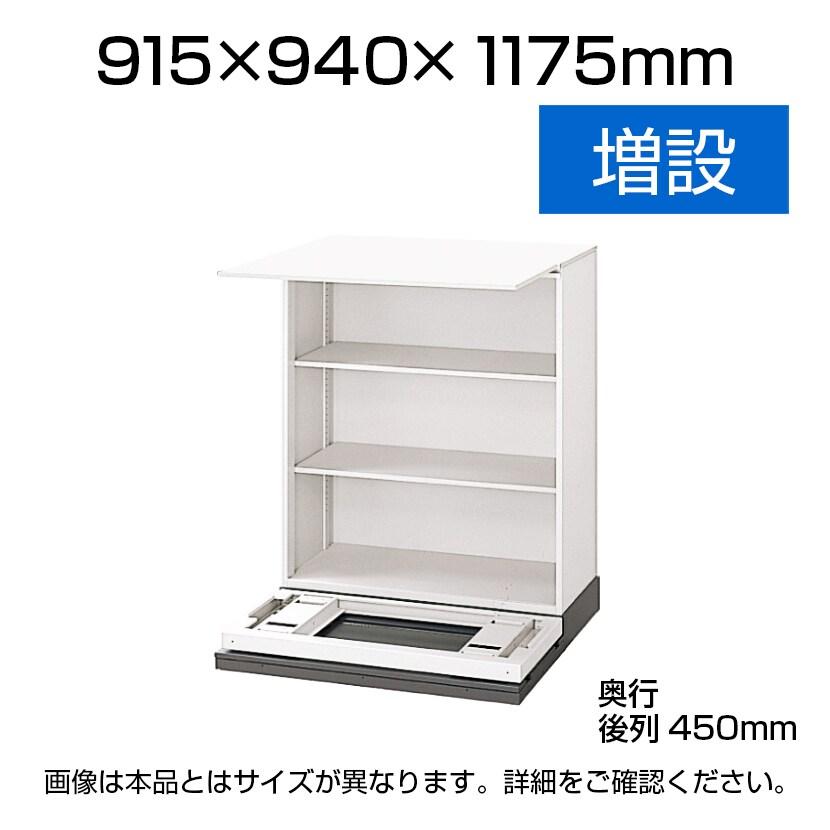 L6-55YL-Z | L6 横移動増列型 L6-55YL-Z W4 ホワイト 幅915×奥行940×高さ1175mm プラス(PLUS)
