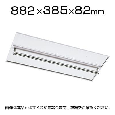 L6 パイプ付棚板 L6-90TT-L W4