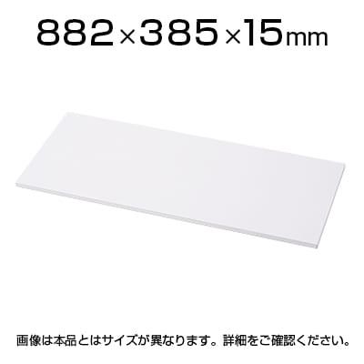 L6 棚板 幅882×奥行385×高さ15mm ホワイト PL-L6-90TT