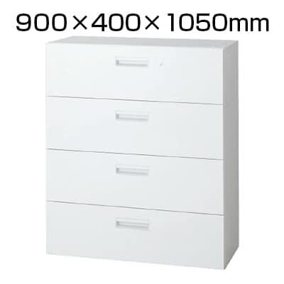 L6-A105H-4 | L6 ラテラル保管庫4段 L6-A105H-4 W4 ホワイト 幅900×奥行400×高さ1050mm プラス(PLUS)
