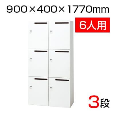 L6-A180L6MD | L6 ロッカー L6-A180L-6MD W4 ホワイト 幅900×奥行400×高さ1770mm プラス(PLUS)