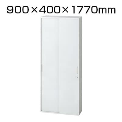 L6-A180S | L6 引違い保管庫 L6-A180S W4 ホワイト 幅900×奥行400×高さ1770mm プラス(PLUS)