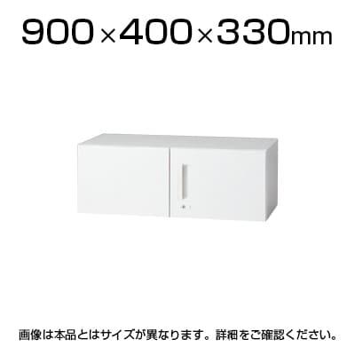 L6-A30AR | L6 両開き保管庫 ホワイト 幅900×奥行400×高さ330mm プラス(PLUS)