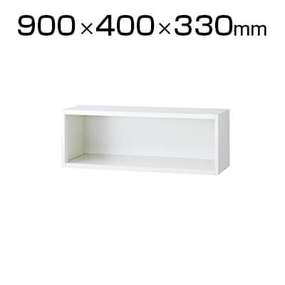 L6-A30ER | L6 オープン保管庫 ホワイト 幅900×奥行400×高さ330mm プラス(PLUS)