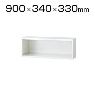 L6-B30ER | L6 オープン保管庫 L6-B30ER ホワイト 幅900×奥行340×高さ330mm プラス(PLUS)
