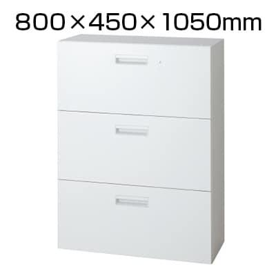 L6-E105H-3 | L6 ラテラル保管庫3段 L6-E105H-3 W4 ホワイト 幅800×奥行450×高さ1050mm プラス(PLUS)