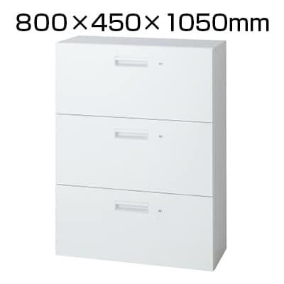 L6-E105HK-3 | L6 ラテラル保管庫3段 L6-E105HK-3 W4 ホワイト 幅800×奥行450×高さ1050mm プラス(PLUS)