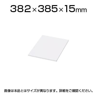 L6 棚板 幅382×奥行385×高さ15mm ホワイト PL-L6-E40TTC