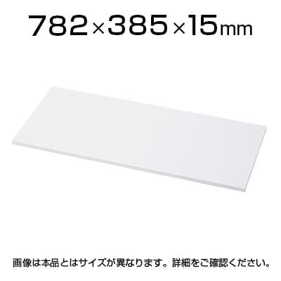 L6 棚板 幅782×奥行385×高さ15mm ホワイト PL-L6-E80TT