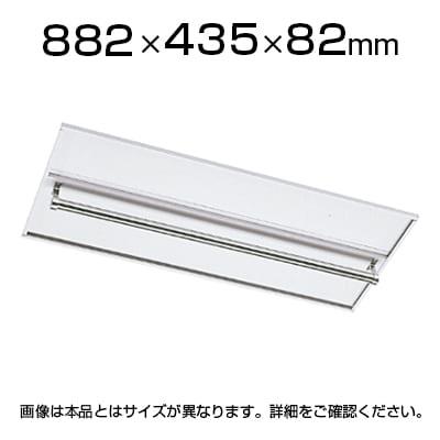 L6 パイプ付棚板 L6-F90TT-L W4