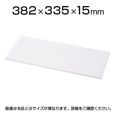 L6 棚板 幅382×奥行335×高さ15mm ホワイト PL-L6-G40TTC